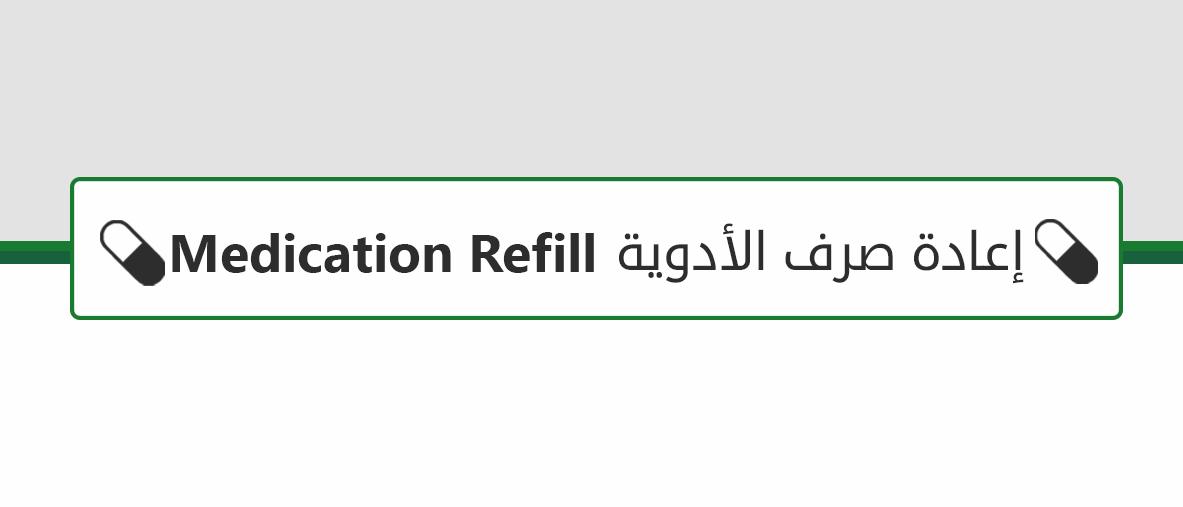 خدمة إعادة صرف الدواء من خلال موقع صحتي مستشفى الملك فيصل التخصصي ومركز الأبحاث